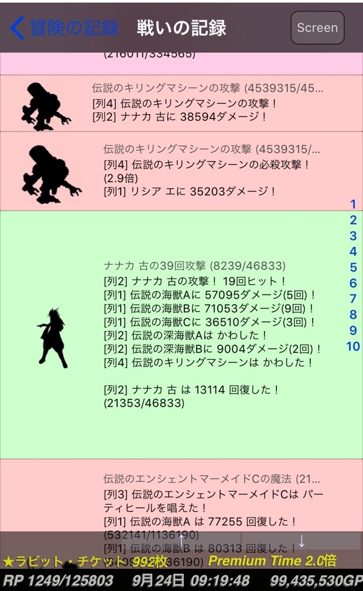 f:id:asamushi:20190924161050j:plain