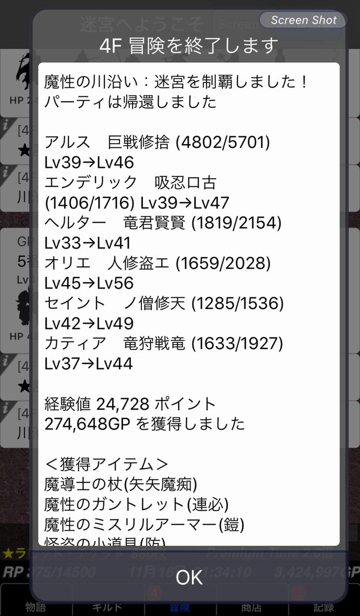 f:id:asamushi:20191118102923j:plain