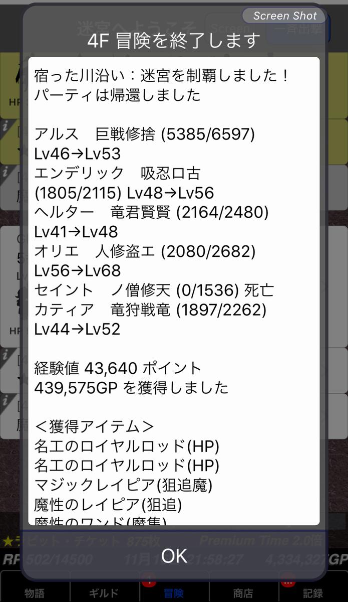 f:id:asamushi:20191118102927j:plain