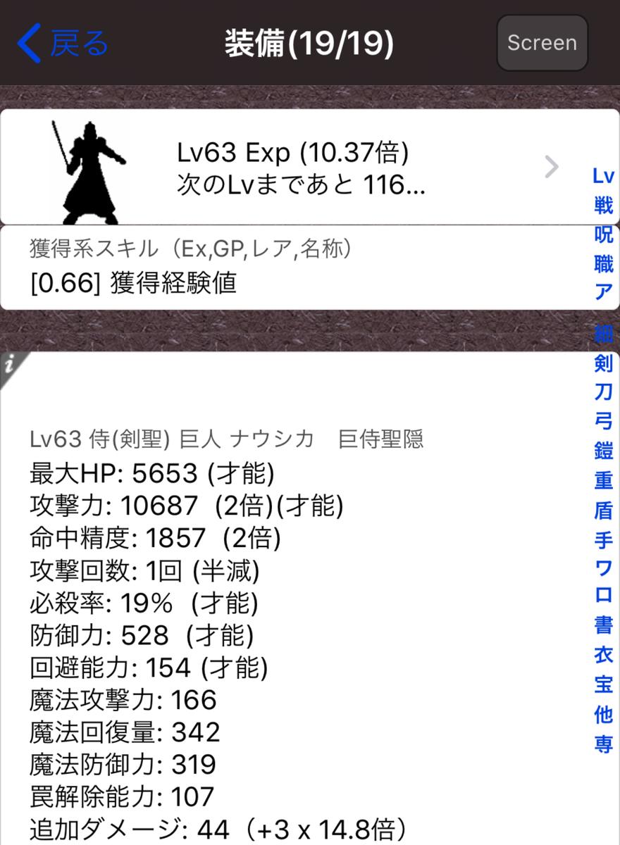 f:id:asamushi:20191118110221j:plain