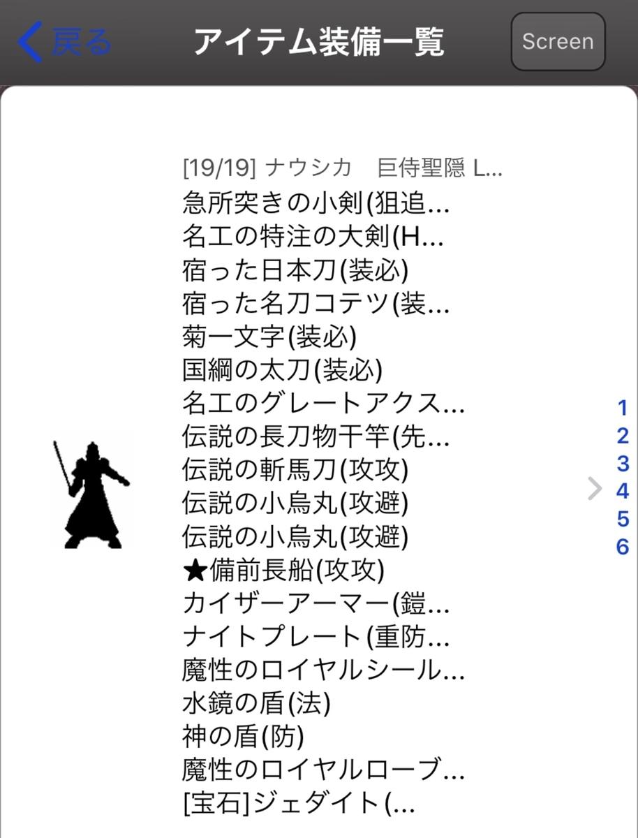 f:id:asamushi:20191118110226j:plain