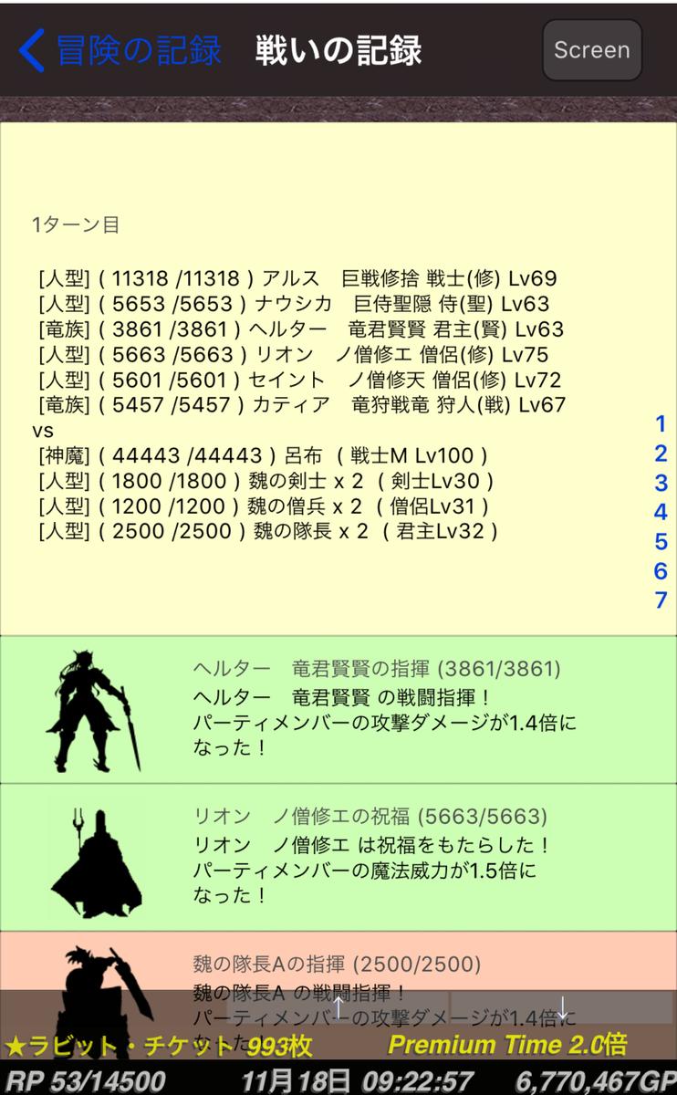 f:id:asamushi:20191118112711j:plain