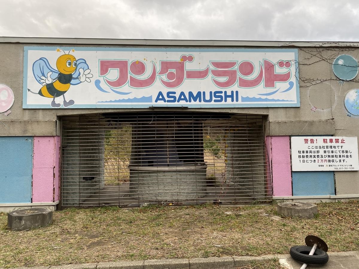f:id:asamushi:20191204091559j:plain