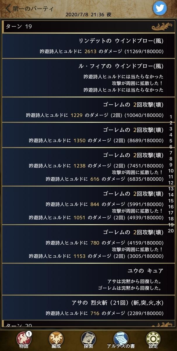 f:id:asamushi:20200709112824j:plain