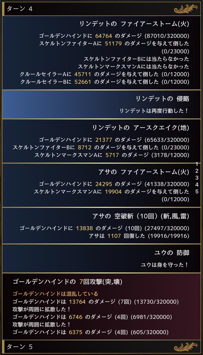 f:id:asamushi:20200715150314j:plain