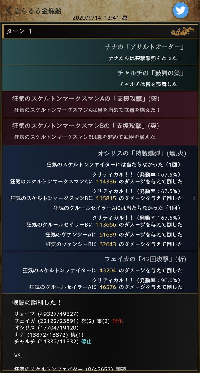 f:id:asamushi:20200914124201j:plain