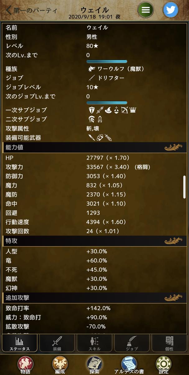 f:id:asamushi:20200924085637j:plain