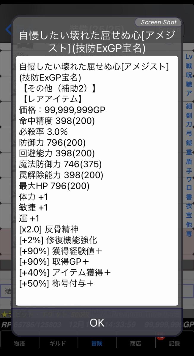 f:id:asamushi:20201217143812j:plain