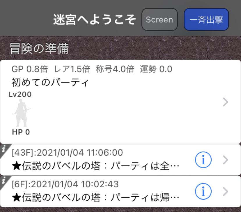 f:id:asamushi:20210105112226j:plain