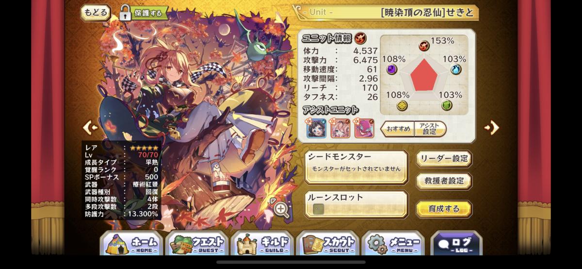 f:id:asamushi:20210204103206p:plain