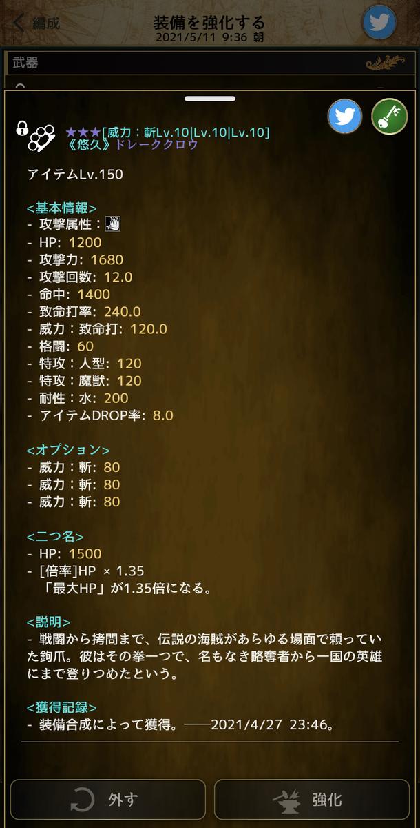 f:id:asamushi:20210511105828j:plain