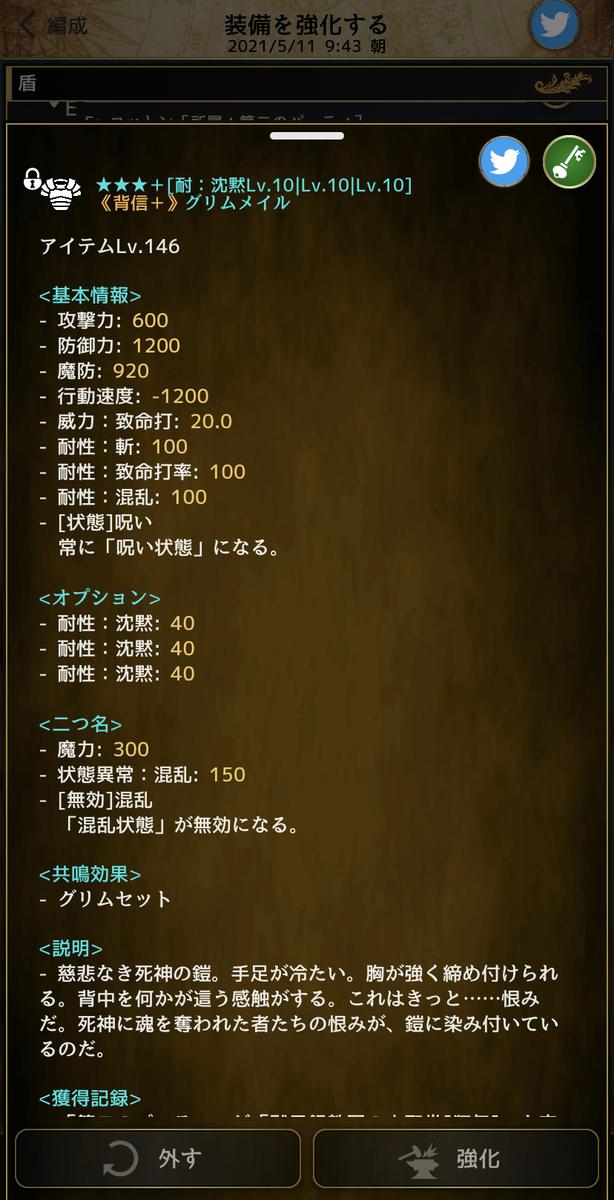 f:id:asamushi:20210512133224j:plain