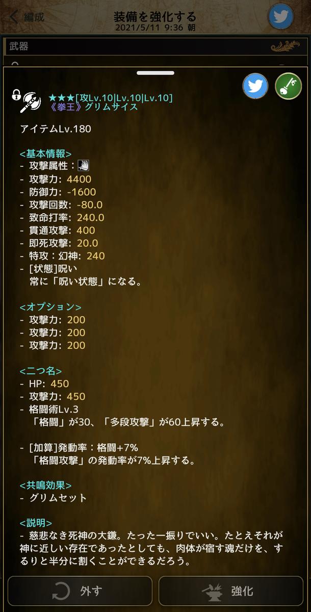 f:id:asamushi:20210512133303j:plain