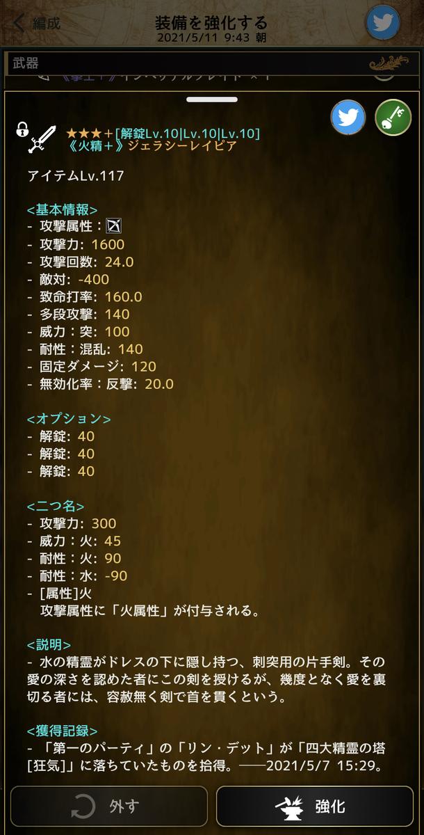 f:id:asamushi:20210512134337j:plain