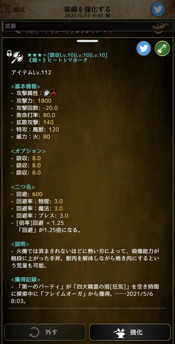 f:id:asamushi:20210512134345j:plain