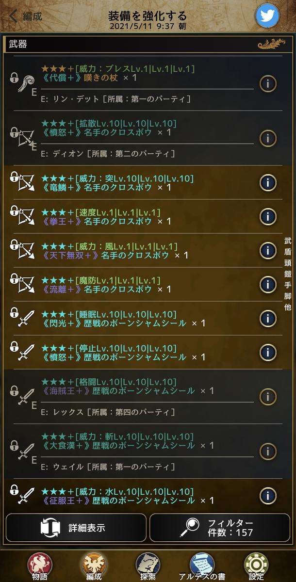 f:id:asamushi:20210512141328j:plain