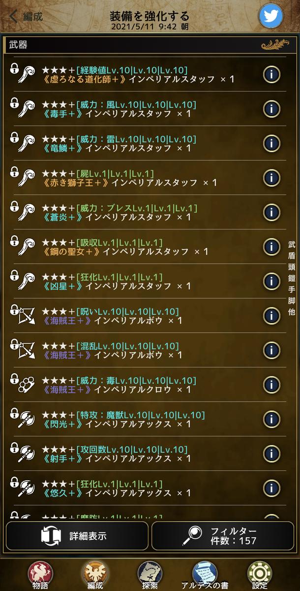 f:id:asamushi:20210512141414j:plain