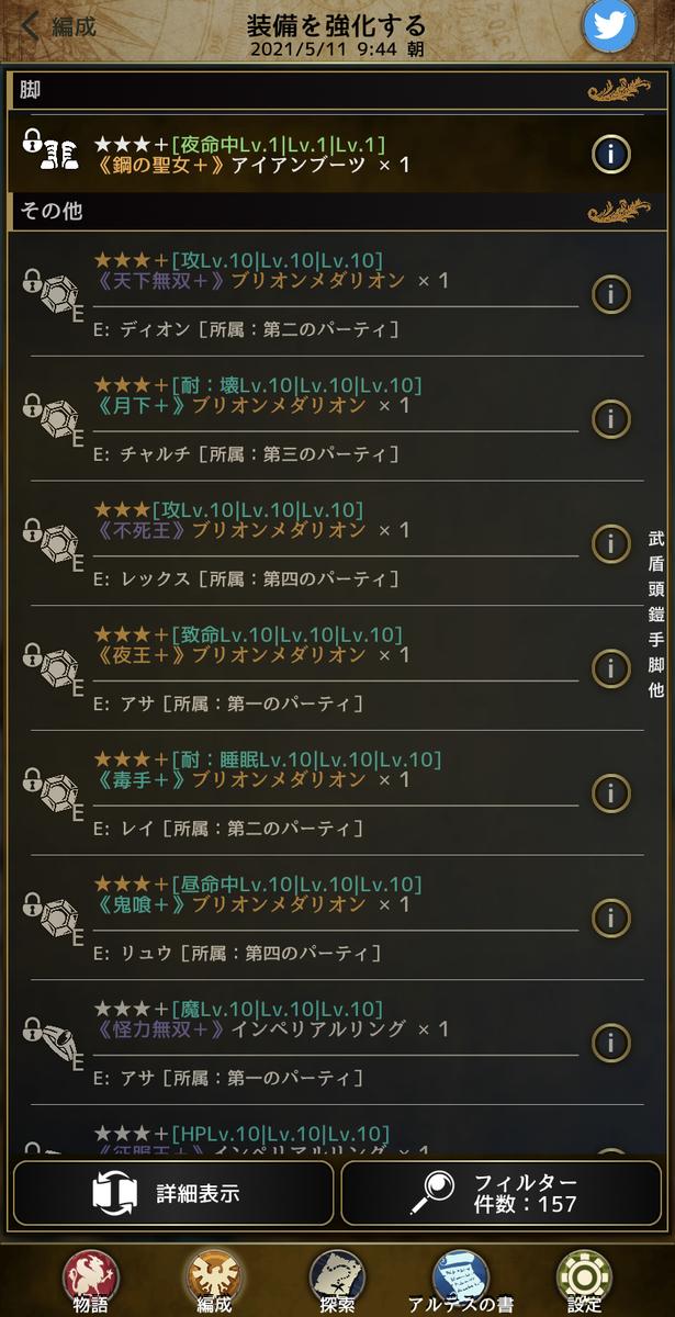 f:id:asamushi:20210512141442j:plain