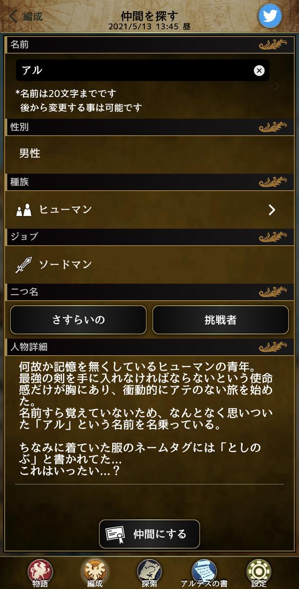 f:id:asamushi:20210514085305j:plain