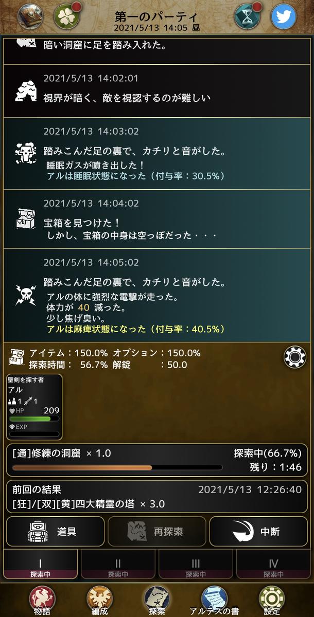 f:id:asamushi:20210514090633j:plain