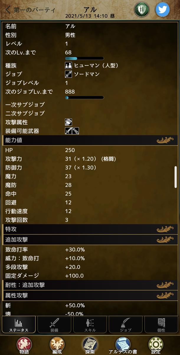 f:id:asamushi:20210514090955j:plain