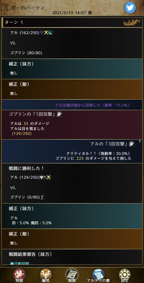 f:id:asamushi:20210514091534j:plain