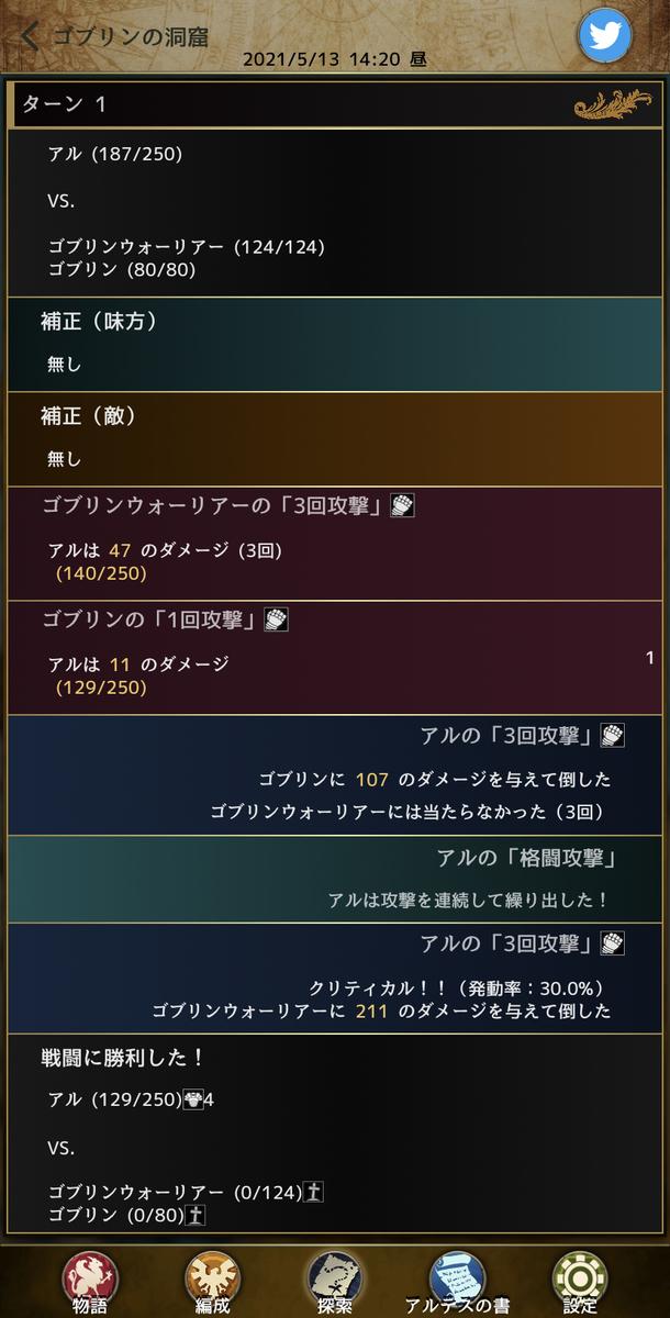 f:id:asamushi:20210514093323j:plain