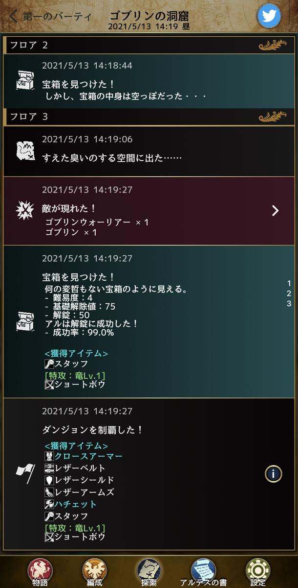 f:id:asamushi:20210514093734j:plain
