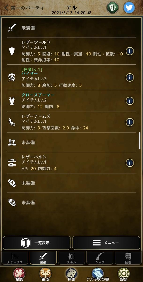 f:id:asamushi:20210514094522j:plain