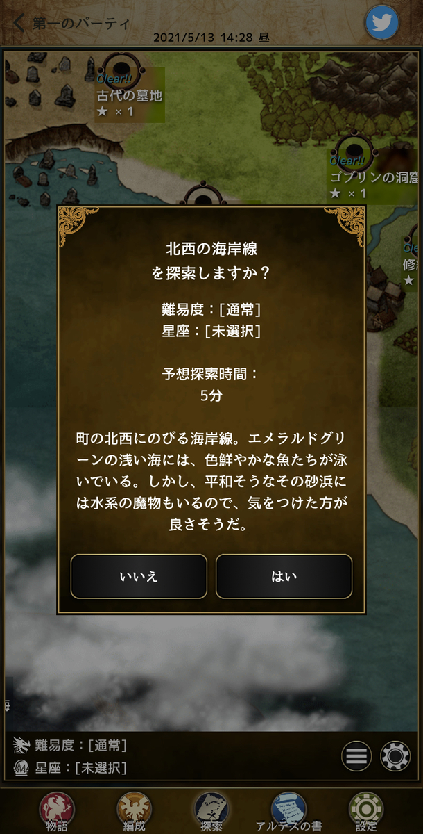 f:id:asamushi:20210514095525j:plain