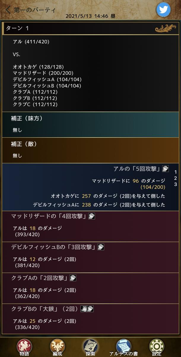 f:id:asamushi:20210514100618j:plain