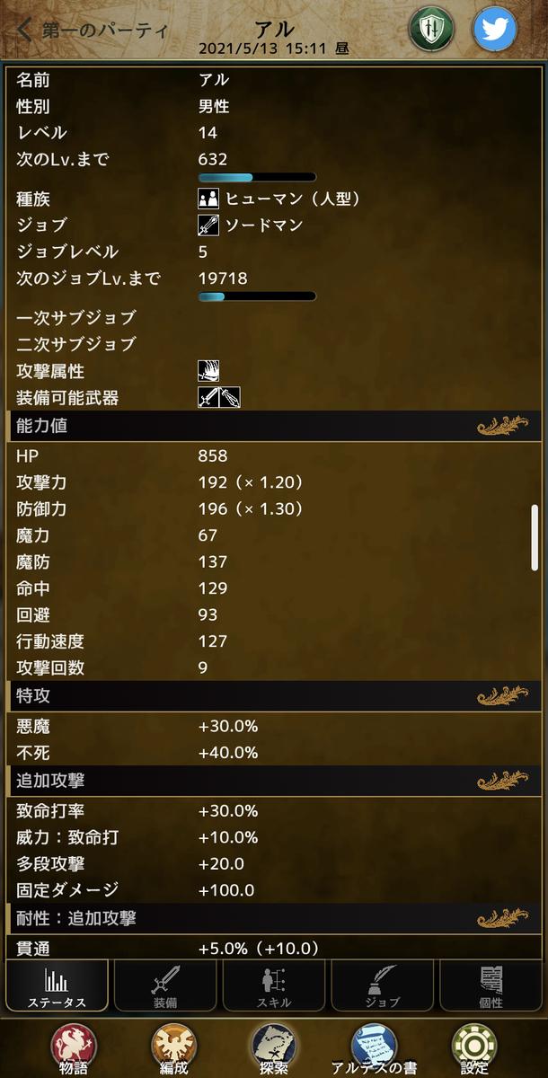 f:id:asamushi:20210514100729j:plain