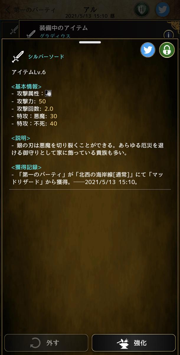 f:id:asamushi:20210514101842j:plain