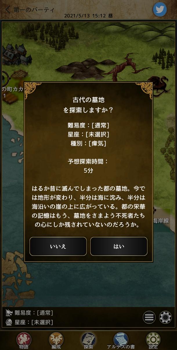 f:id:asamushi:20210514102208j:plain