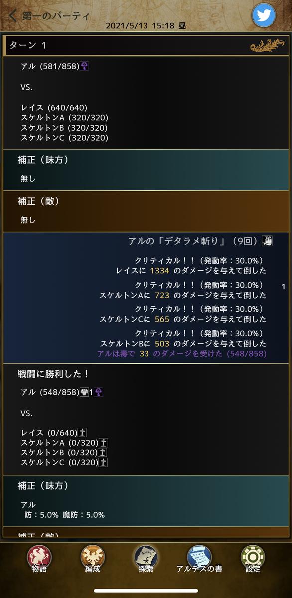 f:id:asamushi:20210514102240j:plain