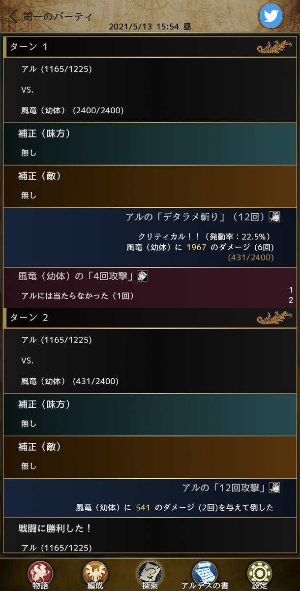 f:id:asamushi:20210514103831j:plain