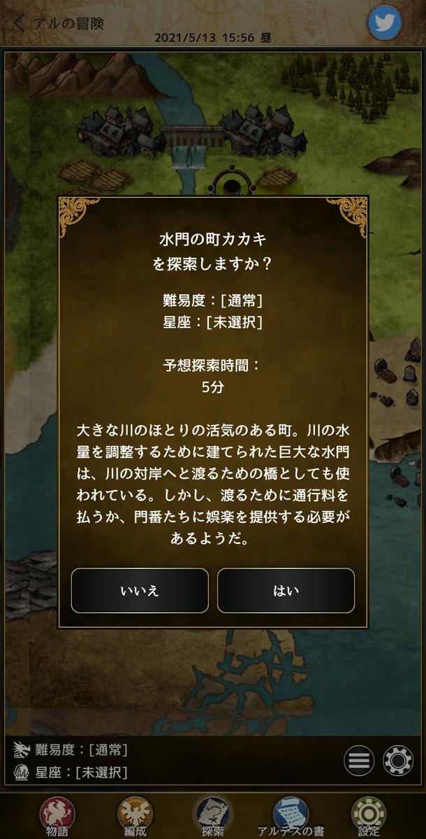 f:id:asamushi:20210514105041j:plain