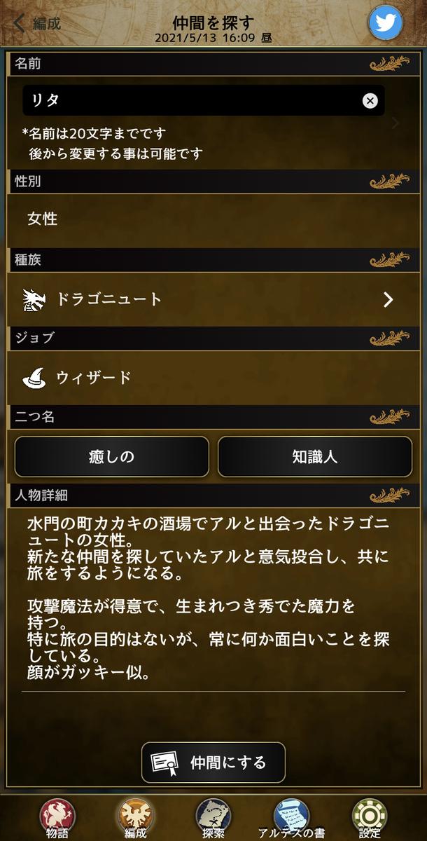 f:id:asamushi:20210514145232j:plain