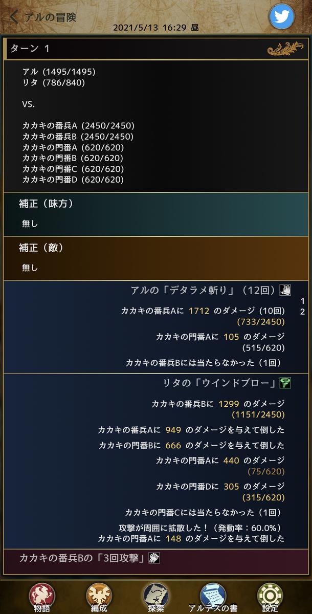 f:id:asamushi:20210514151603j:plain