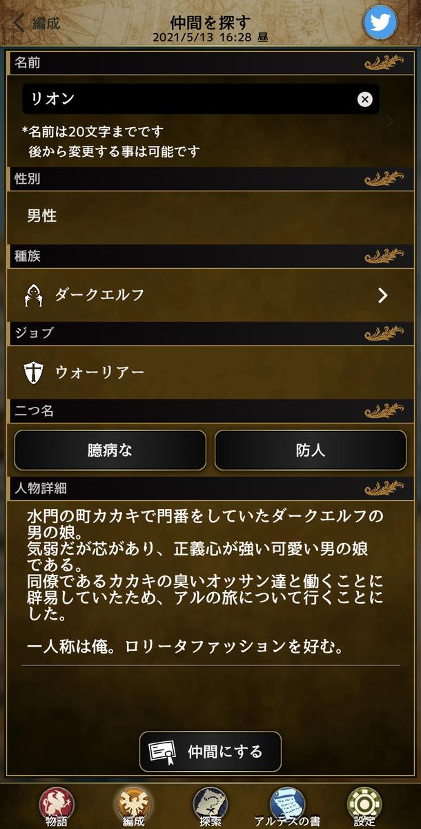 f:id:asamushi:20210514153233j:plain