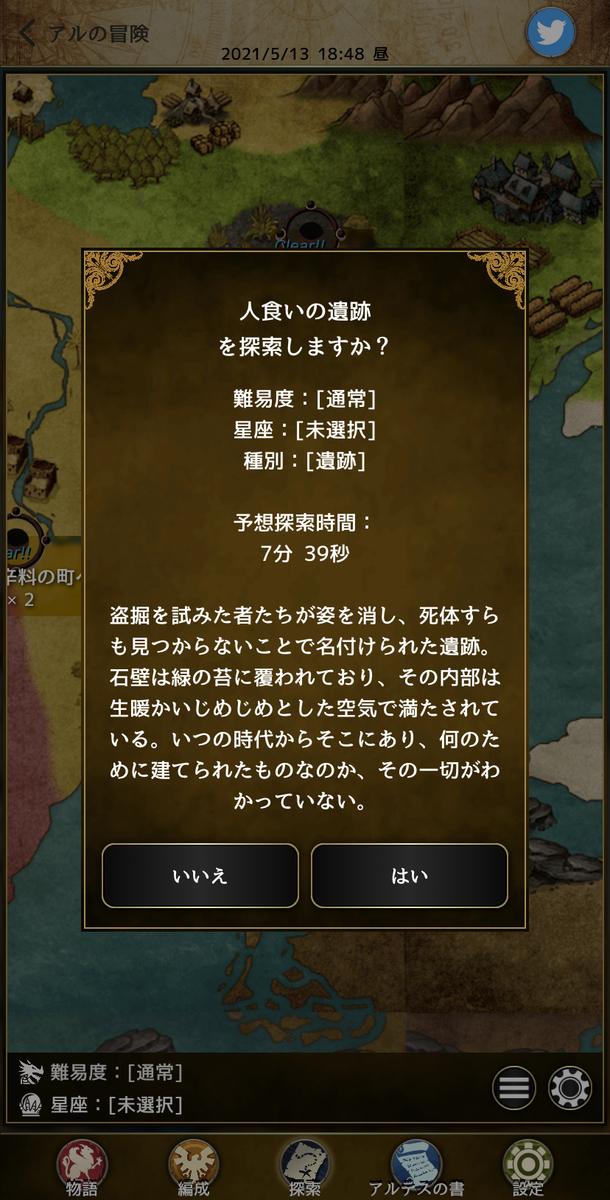 f:id:asamushi:20210514154958j:plain