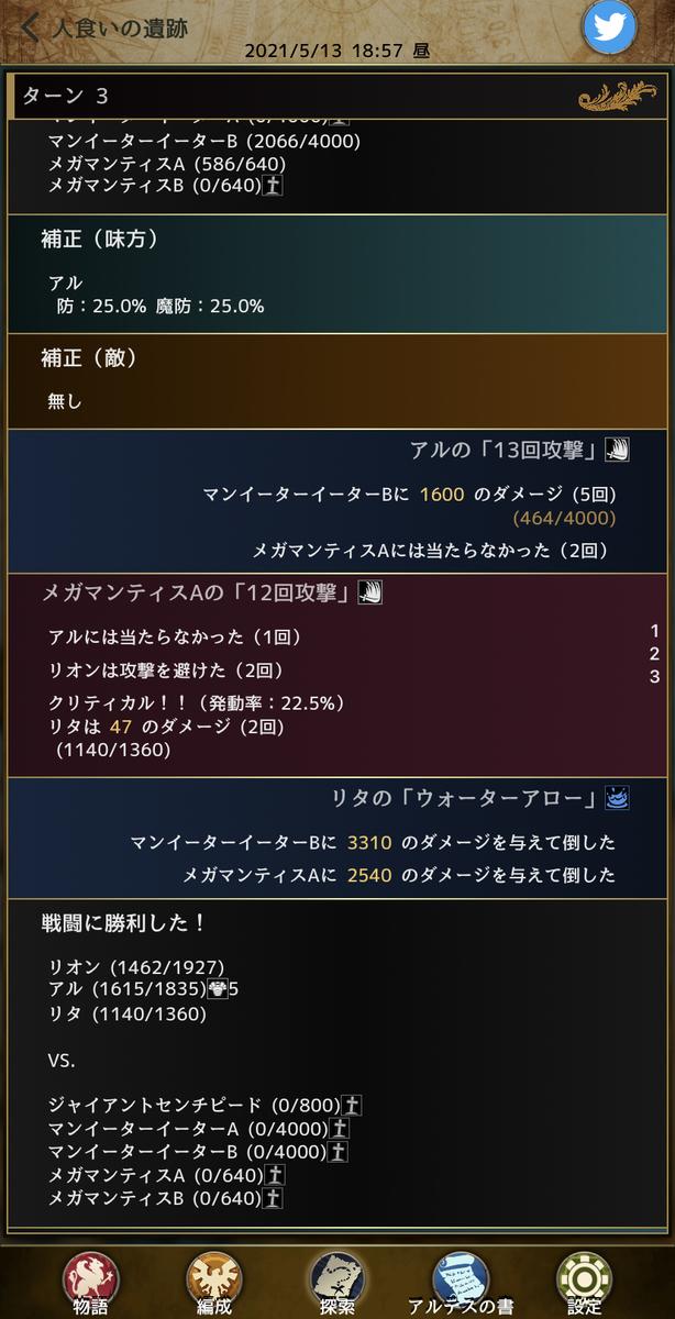 f:id:asamushi:20210514155029j:plain