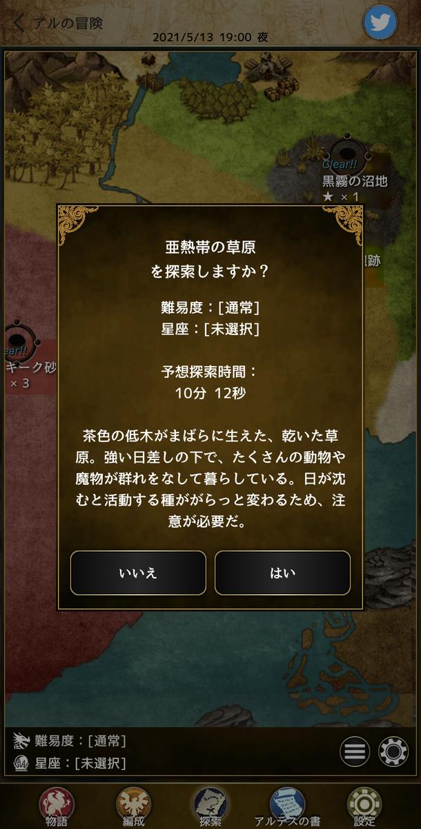 f:id:asamushi:20210514155130j:plain