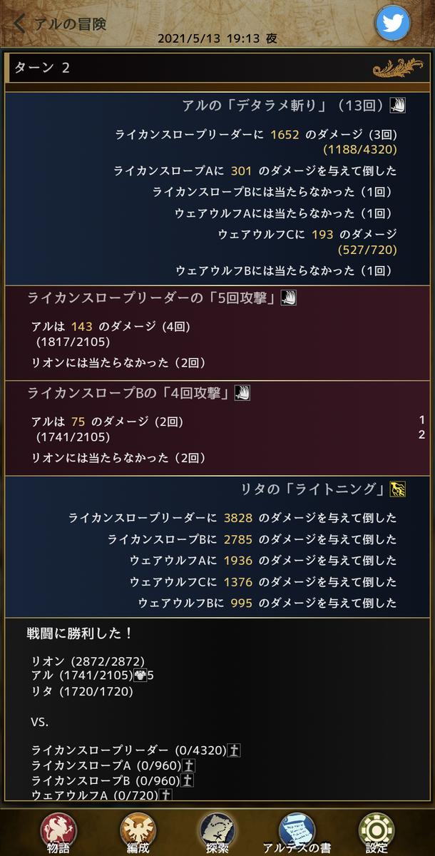 f:id:asamushi:20210514155153j:plain