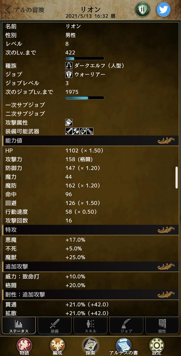 f:id:asamushi:20210514155356j:plain