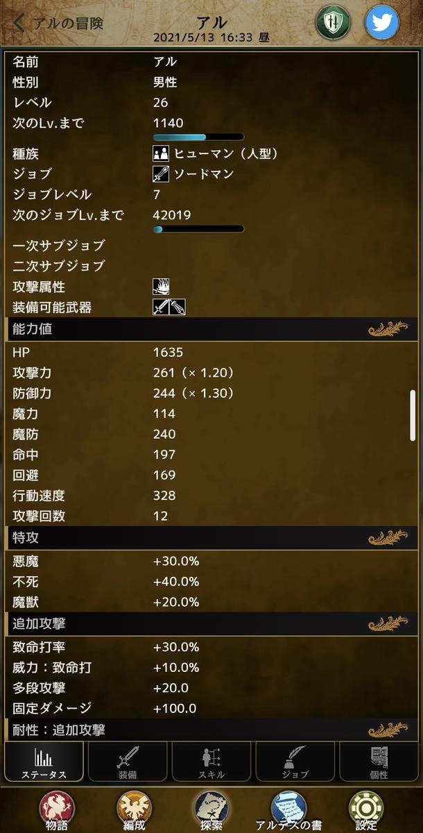 f:id:asamushi:20210514155415j:plain