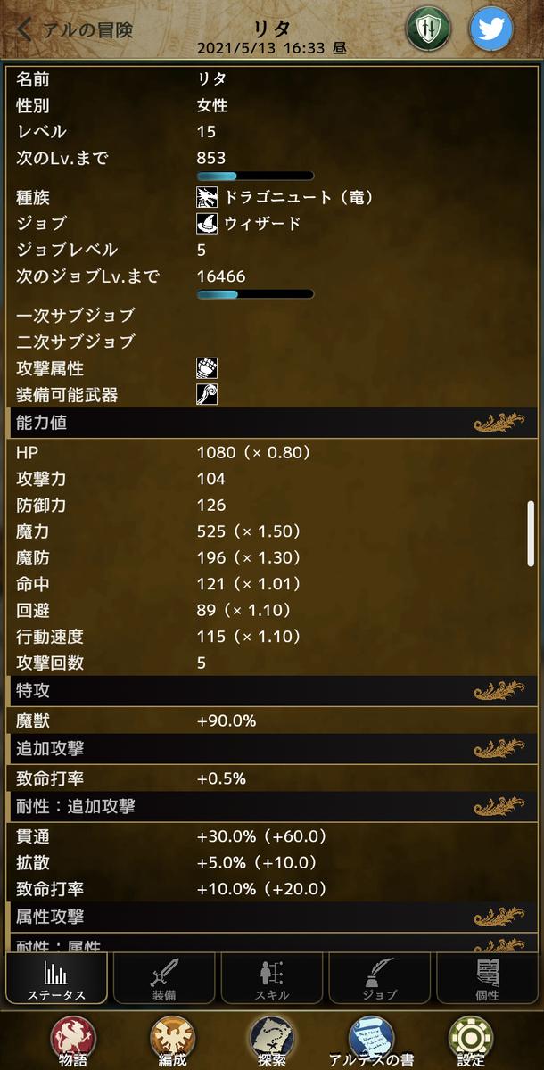 f:id:asamushi:20210514155516j:plain