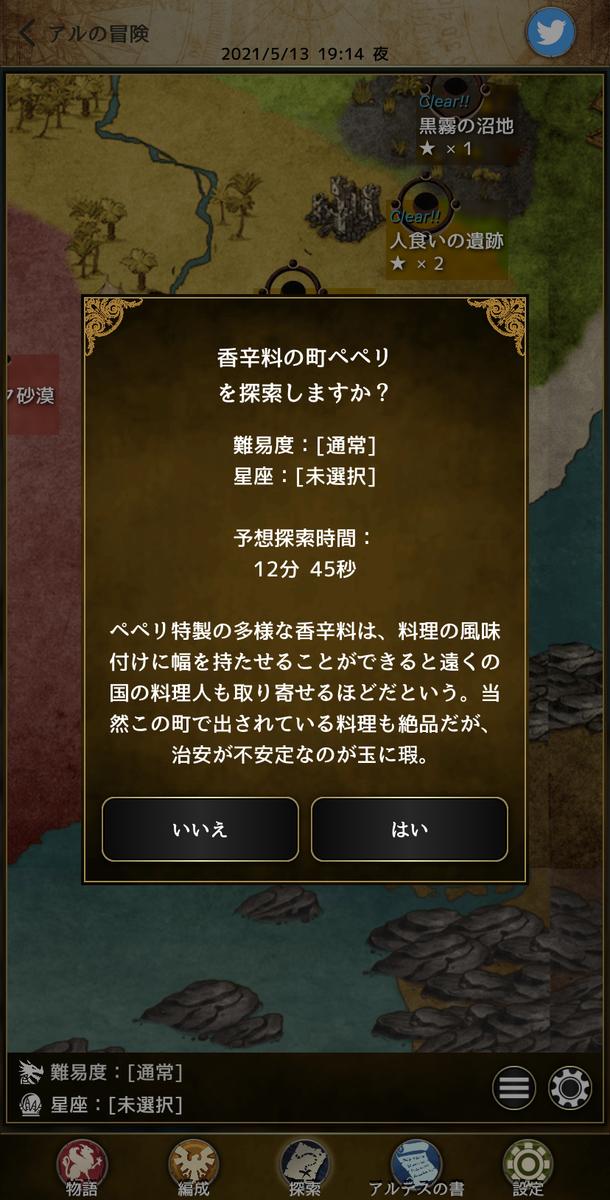 f:id:asamushi:20210514160159j:plain