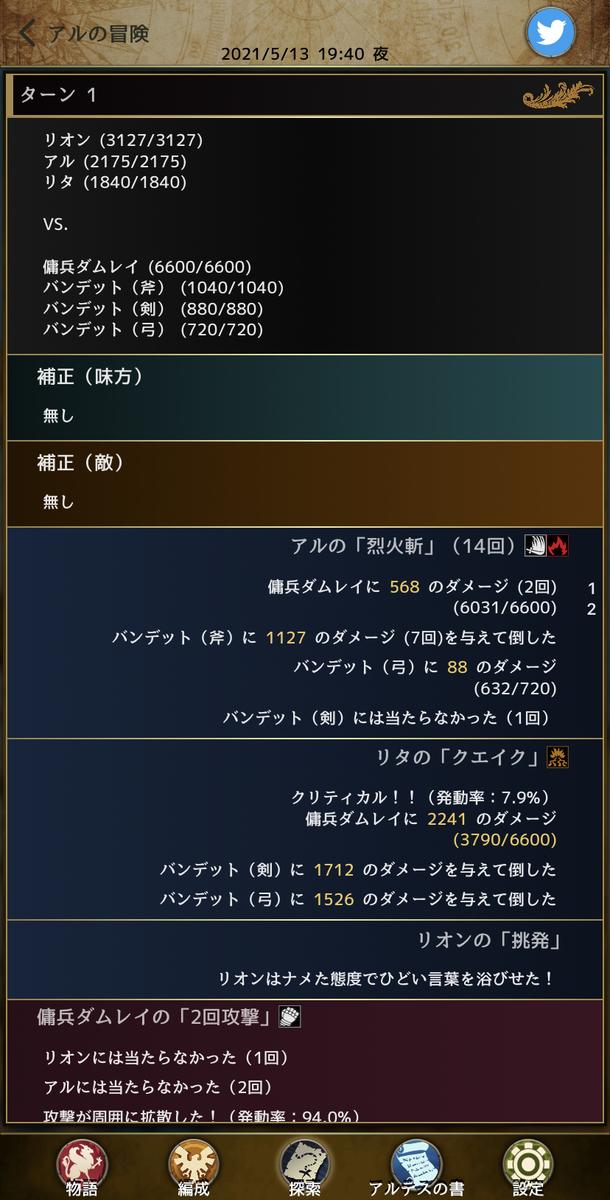 f:id:asamushi:20210514160452j:plain