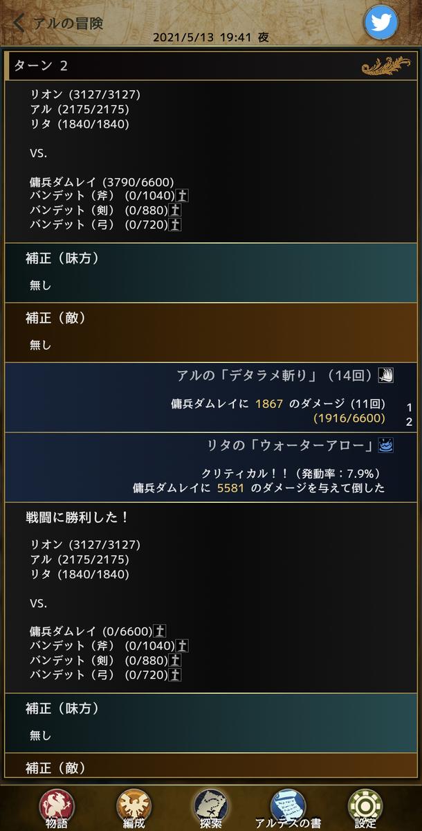 f:id:asamushi:20210514160519j:plain